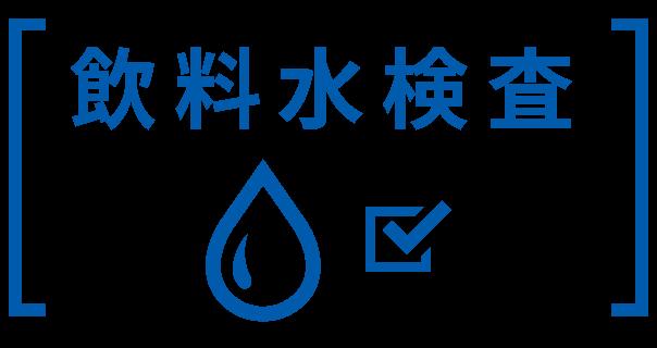 飲料水検査